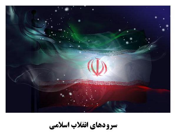سرود های انقلاب اسلامی